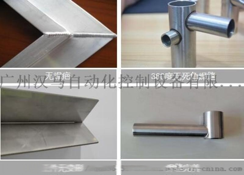 铝板钢板1000w光纤手持焊厂家汉马激光