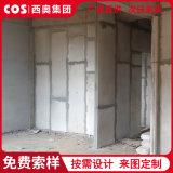 西奥仕定制轻质隔热内隔墙板