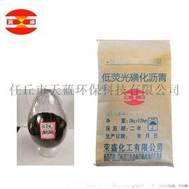 厂家直销石油钻井泥浆助剂低荧光磺化沥青