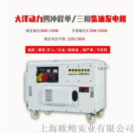 三相12KW柴油发电机节能省油