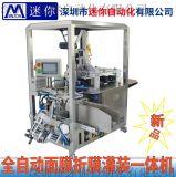 面膜自动灌装折叠一体机·折膜灌装一体机