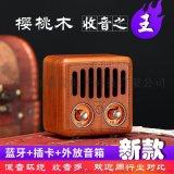 廠家直銷復古實木藍牙音箱收音機胡桃木進口