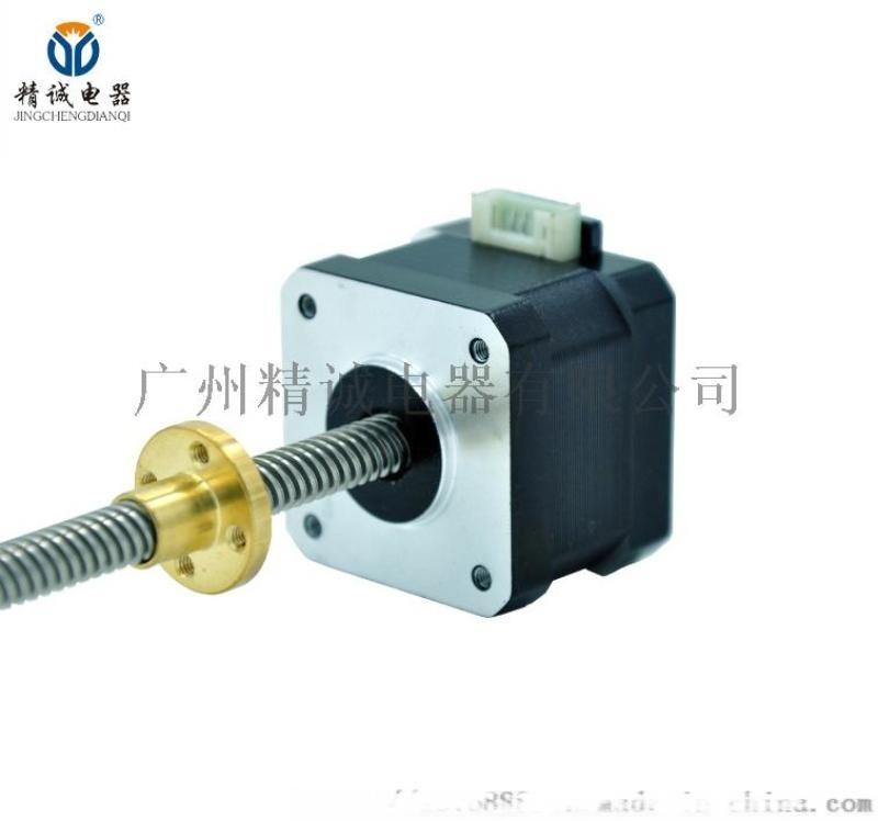 精诚电器42BYG2208-300直线丝杆步进电机