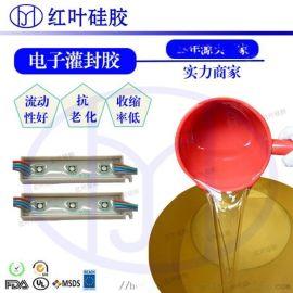 大功率LED灌封胶 透明封装硅胶