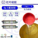 大功率LED灌封膠 透明封裝硅膠