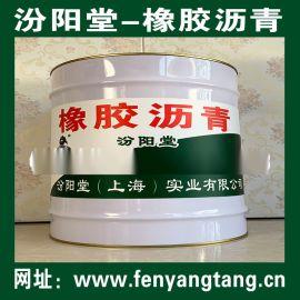 橡胶沥青防腐材料、良好的防水性、耐化学腐蚀性能