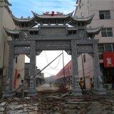 雙陽牌匾石大門