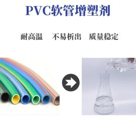 环保增塑剂可用于PVC软管花园管钢丝管绝不析出