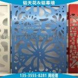 鋁單板中庭吊頂造型雕花鏤空鋁板