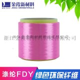 涤纶有色阻燃FDY300D本白有光长丝