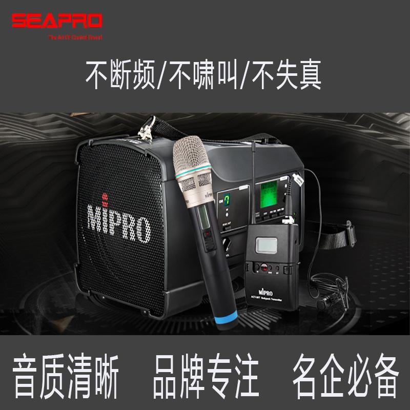 咪寶MIPRO-MA100SB無線擴音器