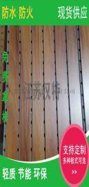 吸音隔音装饰板 陶铝防火冰火免漆板