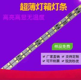 led硬灯条12V贴片高亮4mm灯箱展柜专用灯条