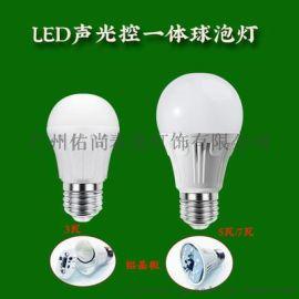 声光控 雷达感应灯泡 人体感应灯 楼道感应