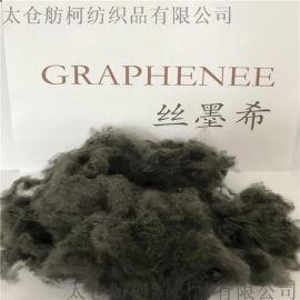 石墨烯纖維 石墨烯短纖維 石墨烯抗菌口罩 無紡布