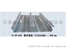无锡厂家直销YXB95-300闭口楼承板