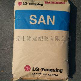 白底透明SAN宁波LG化学80HF国产SAN树脂