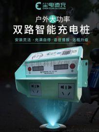 电动车充电桩,小区智能充电桩,安徽电瓶车充电站