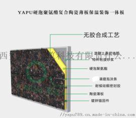 陶瓷薄板硬泡聚氨酯保温一体板