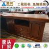 实木油漆2.8米3.2米大班台 广东海邦3237款