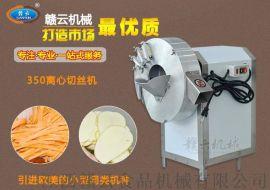 商用生姜全自动切割机,全不锈钢切姜丝姜片机