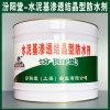 水泥基渗透结晶型防水剂、生产销售、涂膜坚韧