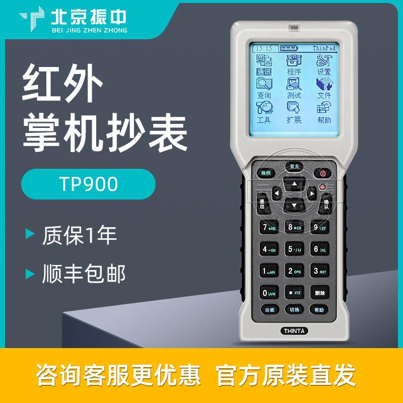 北京振中TP900紅外掌機抄表 智慧終端資料採集器