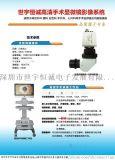 手術顯微鏡4K錄像系統 蘋果4k錄像工作站