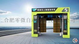 合肥零微自动化科技公司生产全自动龙门式洗车机