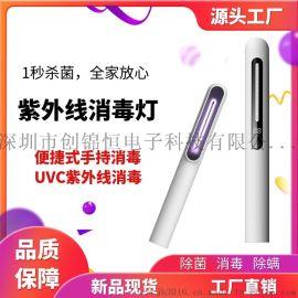 新款紫外线消毒灯 跨境UVC消毒灯 便捷手持灭菌灯