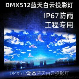 DMX512蓝天白云投影灯