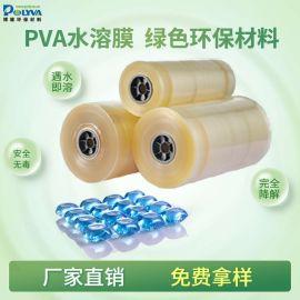 pva水溶性薄膜浓缩洗衣液包装  水溶膜博维