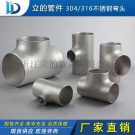 厂家直销 304不锈钢三通 焊接不锈钢等径异径三通