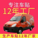 广州酷丽特公司生产汽车用反光贴 货车贴纸 反光条 交通车辆安全车身贴 夜光夜间警示标识膜