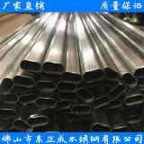 304不鏽鋼橢圓管,304不鏽鋼橢圓管定制