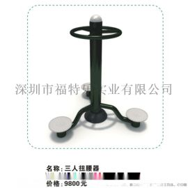 小区三人扭腰器 小区健身器材 社区健身器材