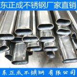 广东201不锈钢异型管,亚光不锈钢平椭圆加工