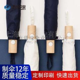 自动三折木手柄雨伞实木柄伞仿木伞柄木手柄伞定制