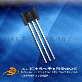 电动缝纫机加速控制器霍尔元件H50B