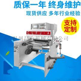 CLFJ-A600型高速分卷复卷机 铝箔贴纸卷复机
