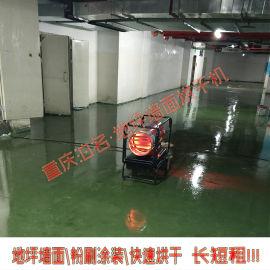 积水地坪快速干燥烘干机租赁 墙壁腻子高温吹风机出租