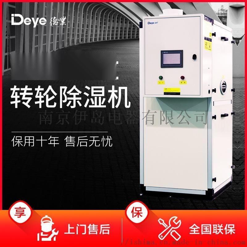 轉輪除溼機德業DY-850E低溫低露點節能型抽溼機