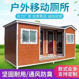 移动厕所环保公厕 户外一体农村旱厕改造