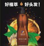 洗髮露 去屑止癢防脫髮油控油薑汁 植物修護 毛躁