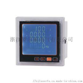 温州厂家模拟量输出 多功能電力儀表