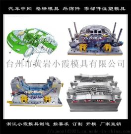 定制汽车中控台塑料模具 汽车保险杠 汽车中网模具