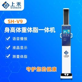 上禾SH-v9超声波健康小屋一体机