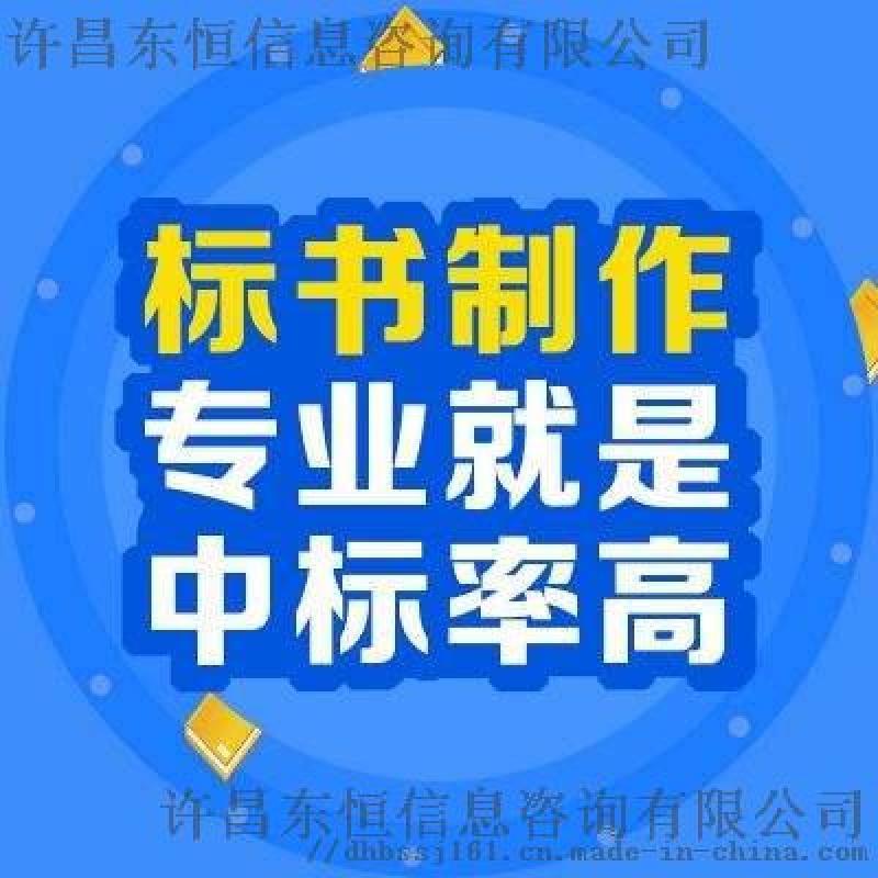 许昌本地制作标书专业高效