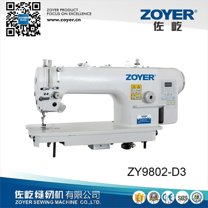 ZY9802-D3针送料平缝车 三自动电脑平车