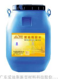 无机水性渗透结晶防水涂料防水剂